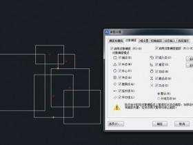 CAD对象捕捉灵敏度越高越好吗,怎么调节灵敏度?