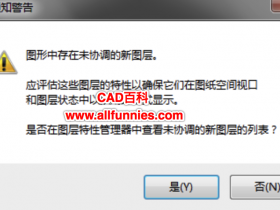 CAD未协调的新图层怎么处理?