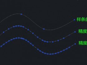 CAD样条曲线如何转换成多段线?看完这篇文章你就懂了