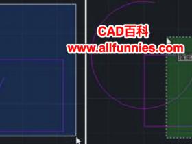 CAD框选从左往右(窗口模式)和从右往左(交叉模式)有什么区别?