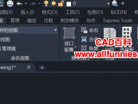 CAD导航栏功能介绍(导航栏不见了怎么调出来)
