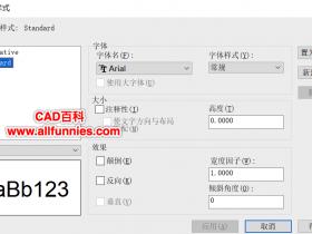 CAD文本样式快捷键是什么(怎么设置文本样式)