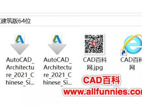 AutoCAD Architecture 2021 建筑版安装破解教程