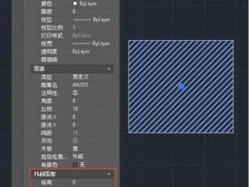 CAD填充图案面积怎么计算(解决属性面板不显示面积的方法)