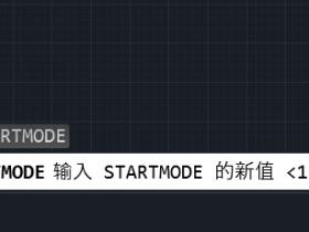CAD如何关闭开始界面选项卡