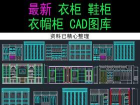 CAD衣柜衣帽间鞋柜图纸免费下载
