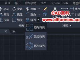 【CAD系列课程】AutoCAD中的阵列命令