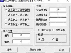 工程桩CAD自动编号插件免费下载