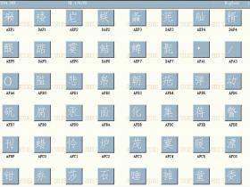 CAD字体HZTXT4.SHX免费下载