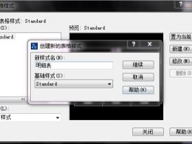 CAD如何新建表格并编辑文字?