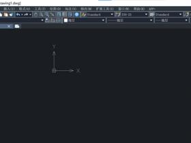 CAD中坐标轴固定在左下角的方法