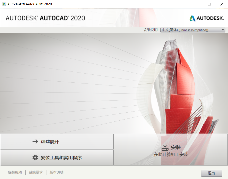 AutoCAD2020简体中文版 64位下载 附序列号/注册机