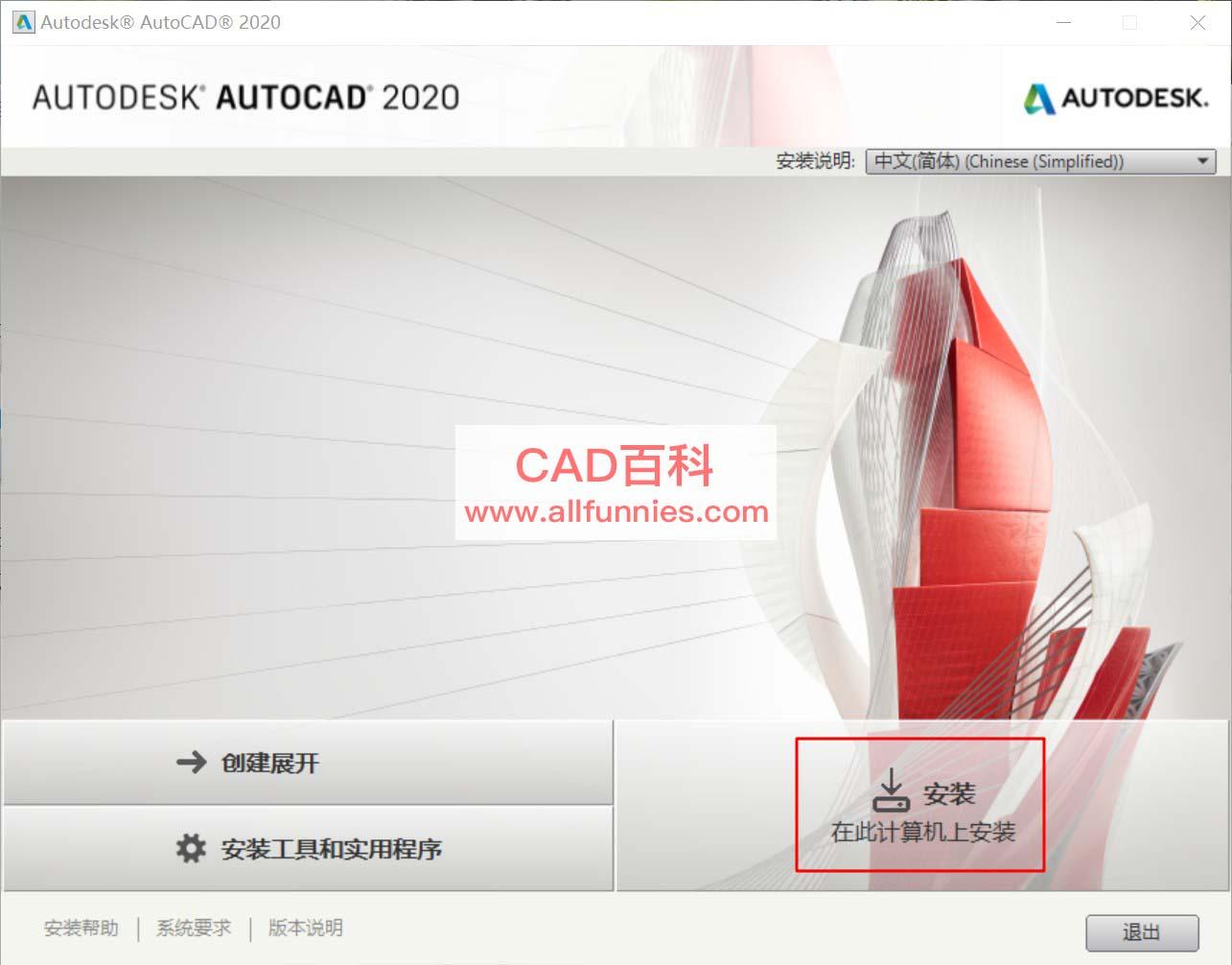 AutoCAD2020安装激活破解教程