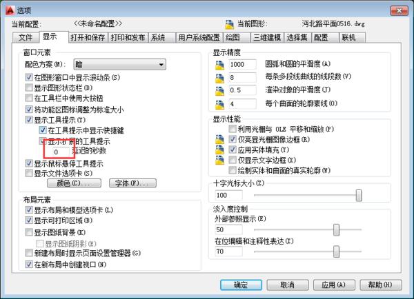 CAD软件中输入命令有延时怎么办?