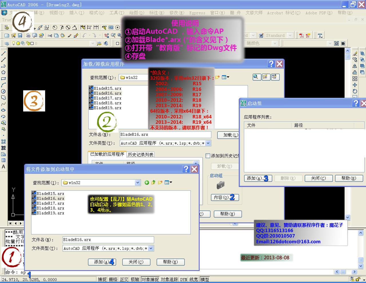 CAD教育版戳记去除插件下载