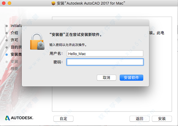 Autocad2017 for Mac简体中文下载 附注册机/激活码和破解汉化教程