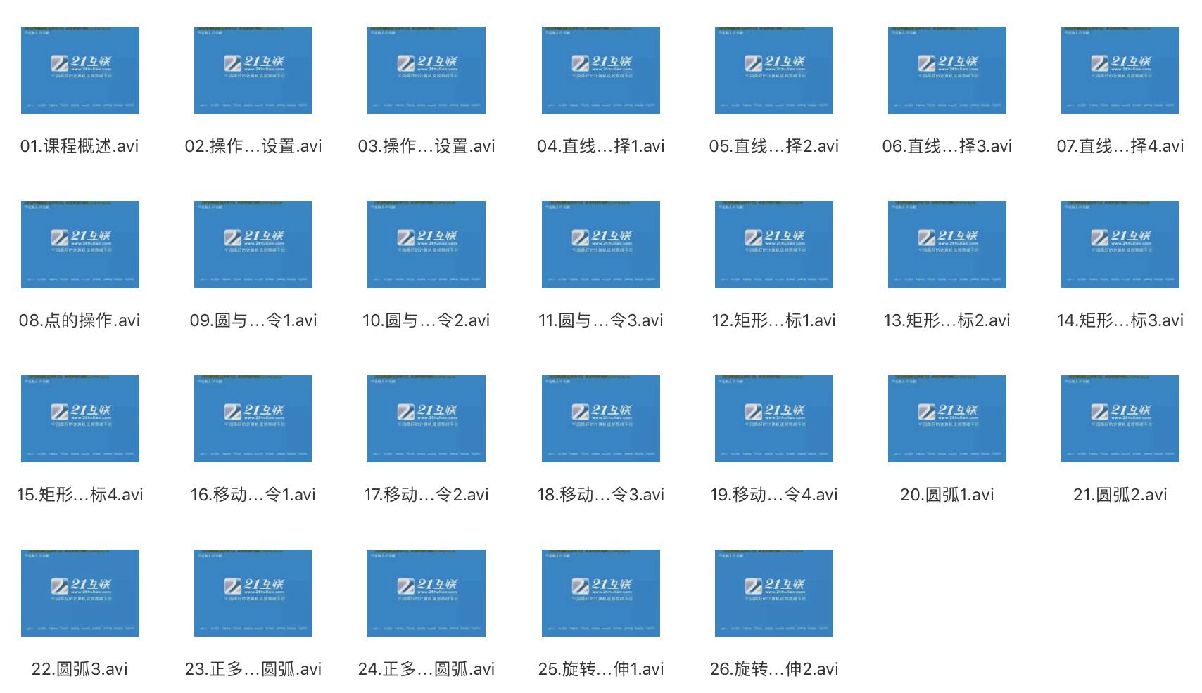 AutoCAD2010频教程全集(从入门到精通) 完整版下载