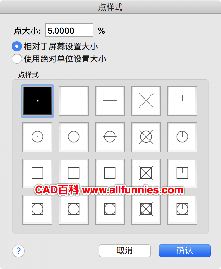 CAD点样式怎么设置,快捷键命令是什么?