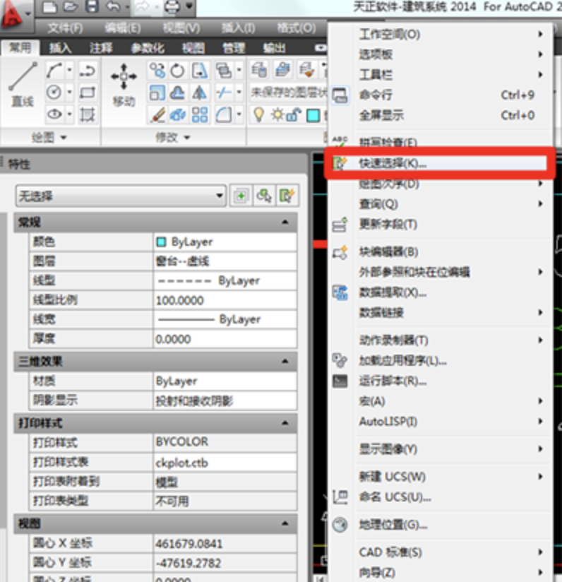 CAD打开图纸字体显示问号