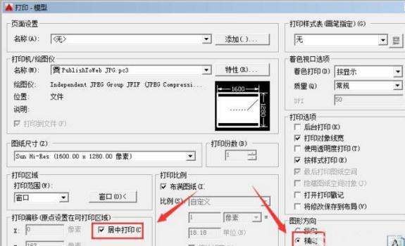 CAD文件保存为JPG图片格式的方法