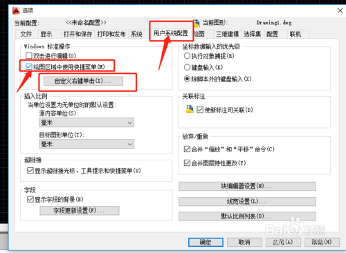 CAD鼠标右键变成重复上一个命令