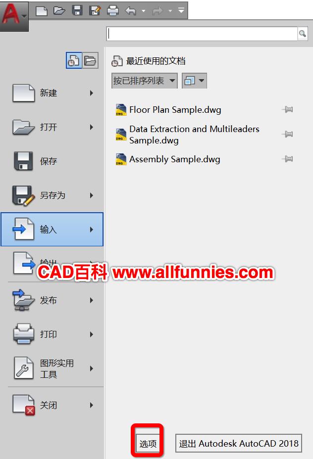 如何设置CAD功能区图标的大小