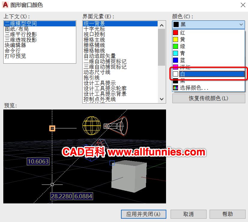CAD如何设置图形窗口的背景颜色