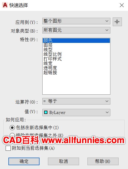 CAD快速选择和选择类似对象怎么用