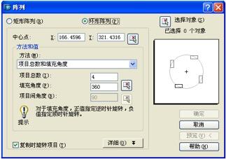 用偏移和阵列命令画图