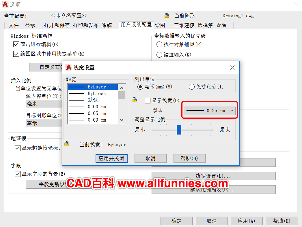 CAD默认线宽怎么修改