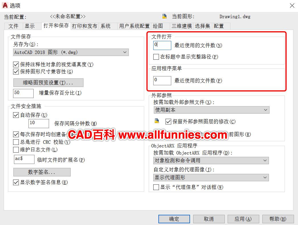 CAD最近使用的文档怎么删除?