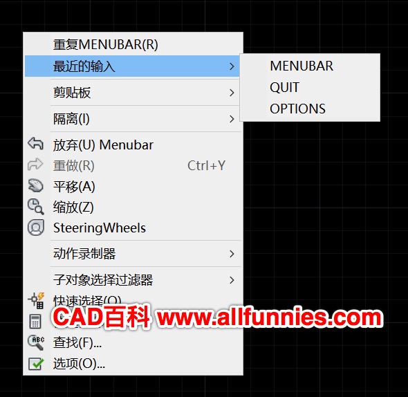 CAD如何调用最近使用的命令