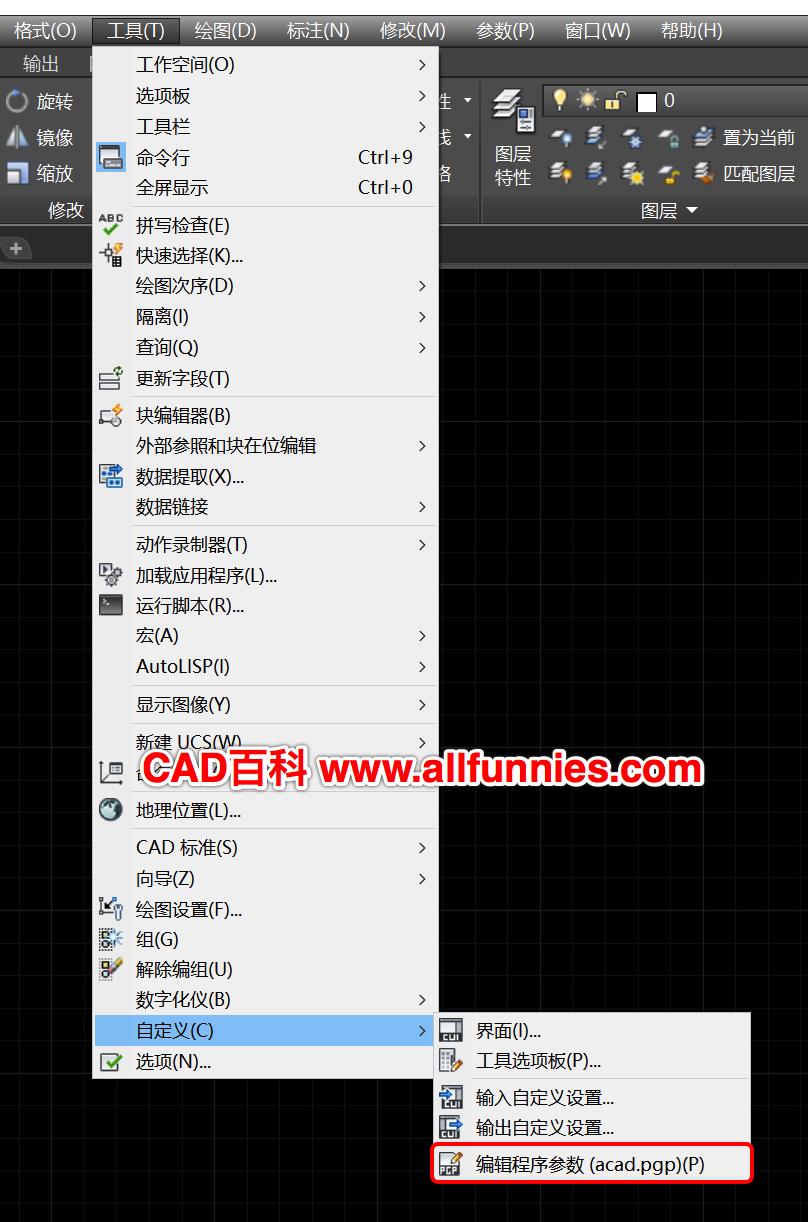 CAD默认快捷键怎么设置修改