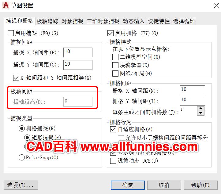 CAD极轴追踪怎么用,快捷键命令F10