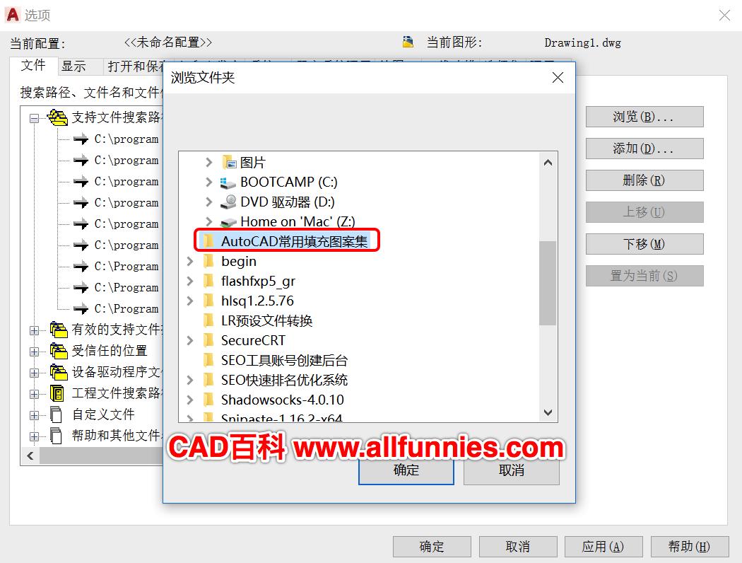 CAD填充图案怎么添加