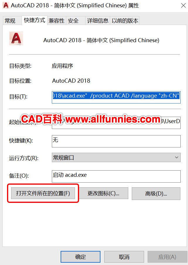 "CAD输入文字时提示""找不到主词典无法启动拼写检查程序""怎么办?"