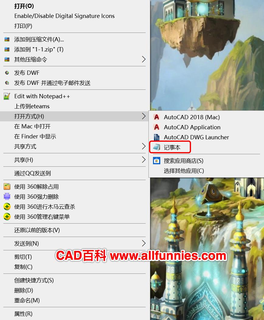 如何查看DWG文件的版本