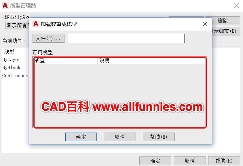CAD线型太少怎么办?