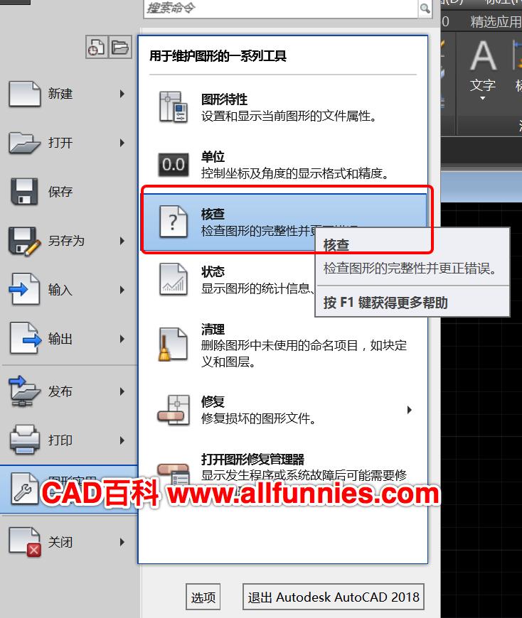 """打开CAD图纸时提示""""非Autodesk DWG""""怎么办?"""