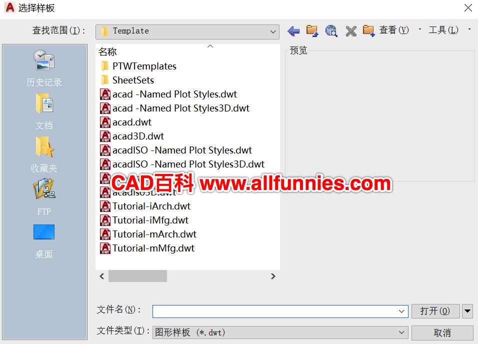 CAD样板文件有什么用,怎么新建样板文件
