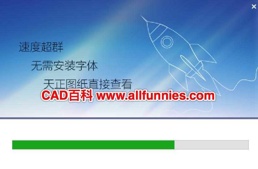 CAD快速看图VIP无限制版下载