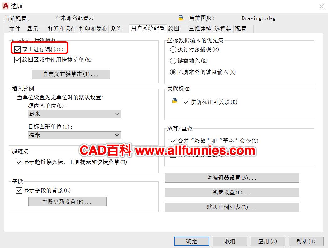 CAD中双击文字不能编辑怎么办
