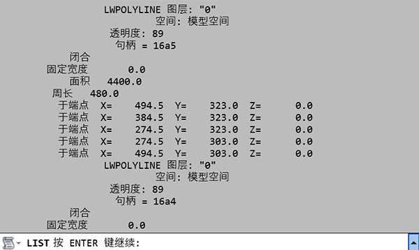 CAD查询对象属性信息命令LIST