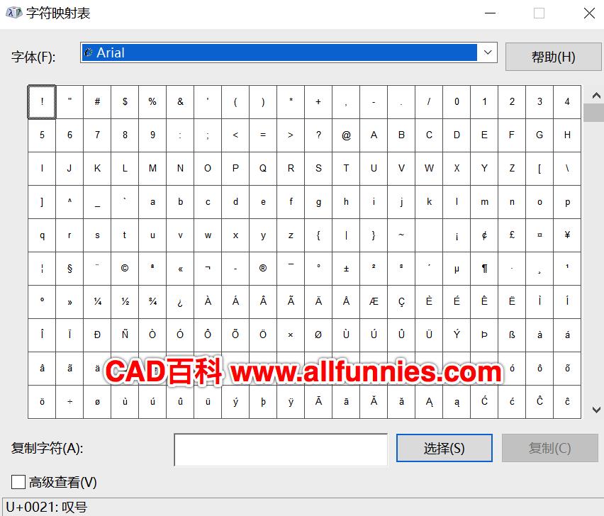 CAD如何输入特殊符号