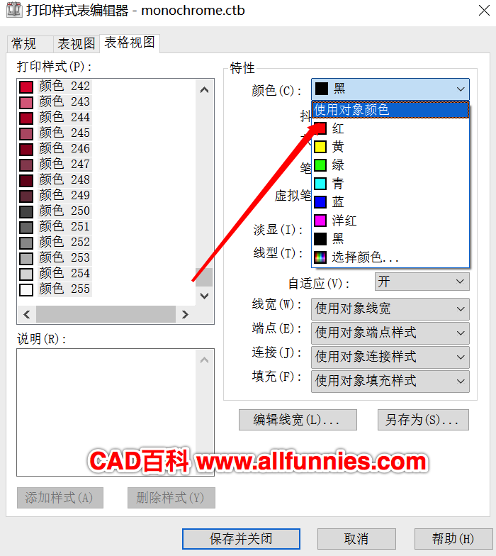CAD如何转为彩色图片