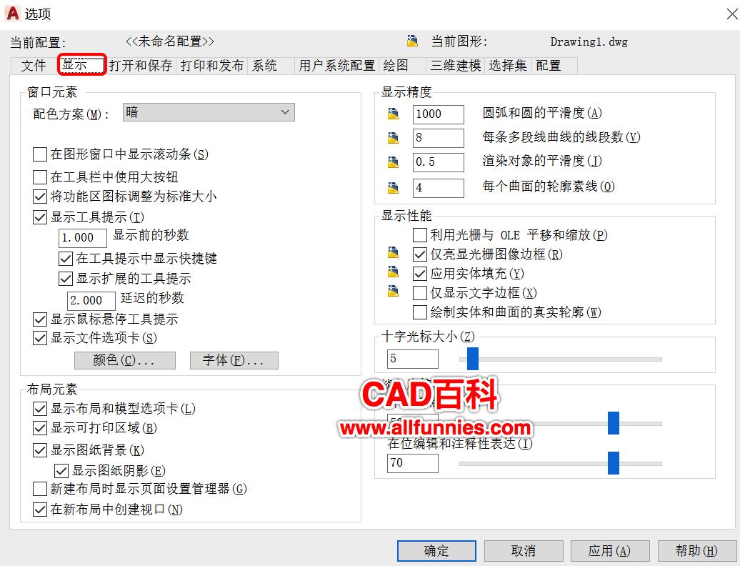 CAD如何设置窗口的显示颜色