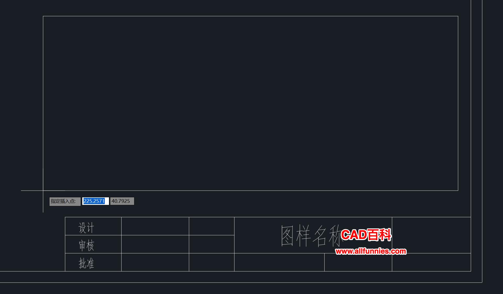 如何把Word文档中的文字复制到CAD中