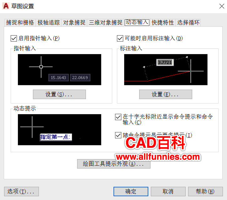CAD画直线时为什么不能输入长度数值