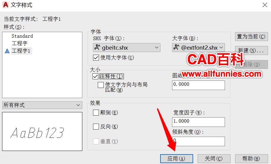 CAD如何更改文字样式,快捷键是什么