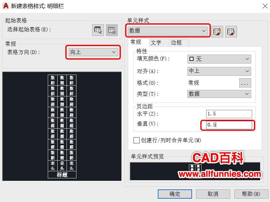CAD怎么创建表格样式?